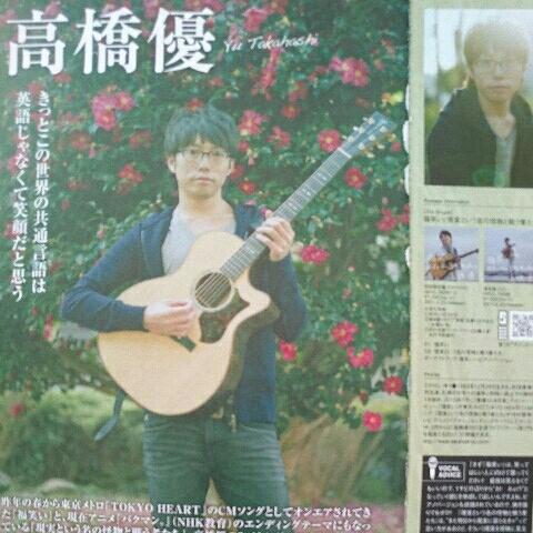 高橋優/雑誌 切り抜き 3ページ☆2011年~
