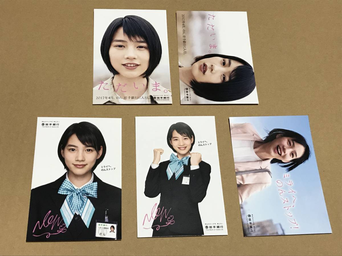 のん(能年玲奈) ポストカード 5枚セット非売品