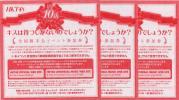 ☆HKT48 「キスは待つしかないのでしょうか?」 封入特典 全国握手券 3枚☆