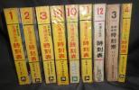 国鉄監修 交通公社の時刻表 9冊セット 1962年〜1967年 中古品