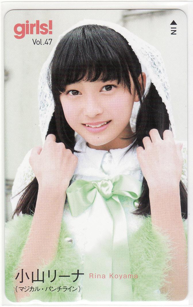 ☆【小山リーナ】Girls!福袋封入テレホンカード☆マジカル・パンチライン グッズの画像