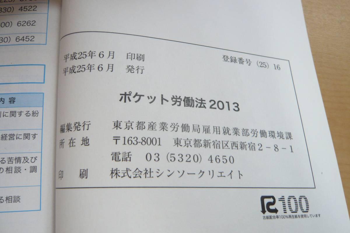 非売品 美品 東京都産業労働局 【2013 ポケット労働法】_画像3