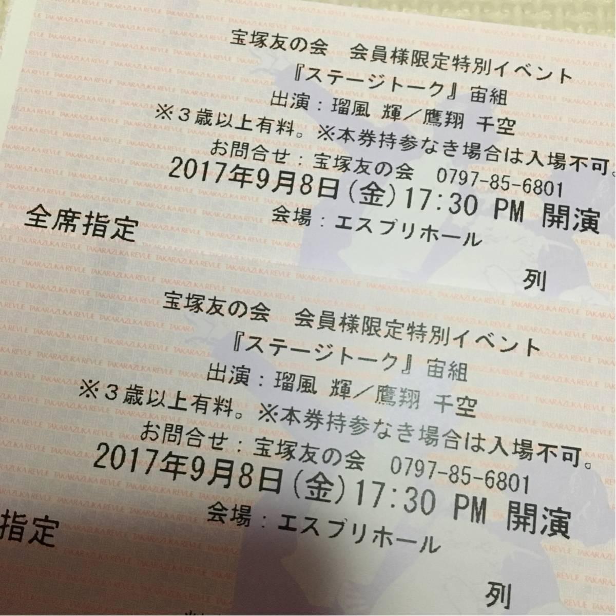 9月8日(金)17:30開演 宙組「ステージトーク」2枚