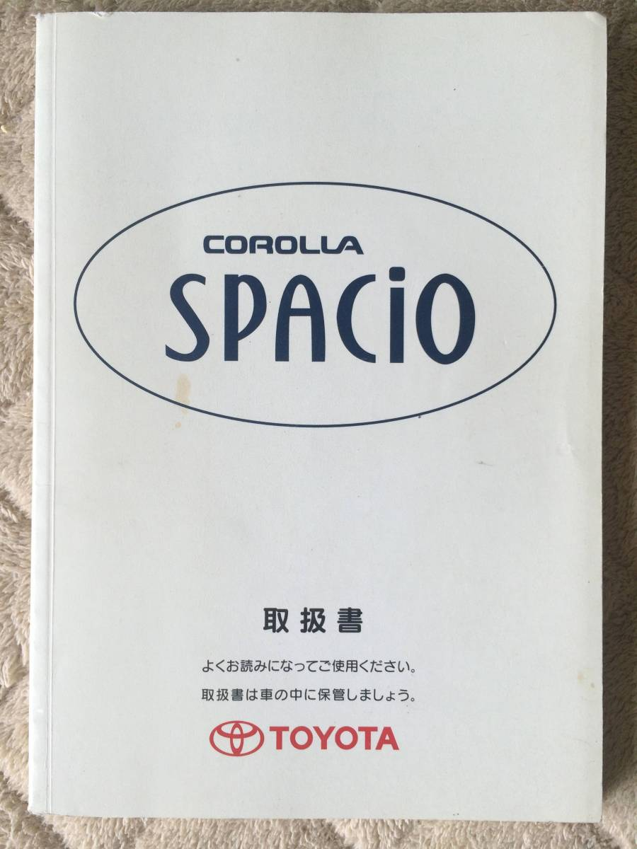 Toyota Corolla Spacio [E110 series ] previous term owner manual 1997 year 7  month issue