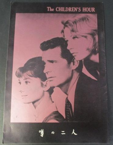 映画パンフレット★噂の二人★オードリー・ヘップバーン・ ウィリアム・ワイラー監督・全14ページです。 グッズの画像