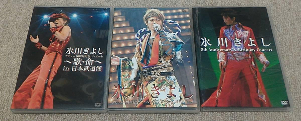 氷川きよし 記念コンサートDVD 3本セット コンサートグッズの画像
