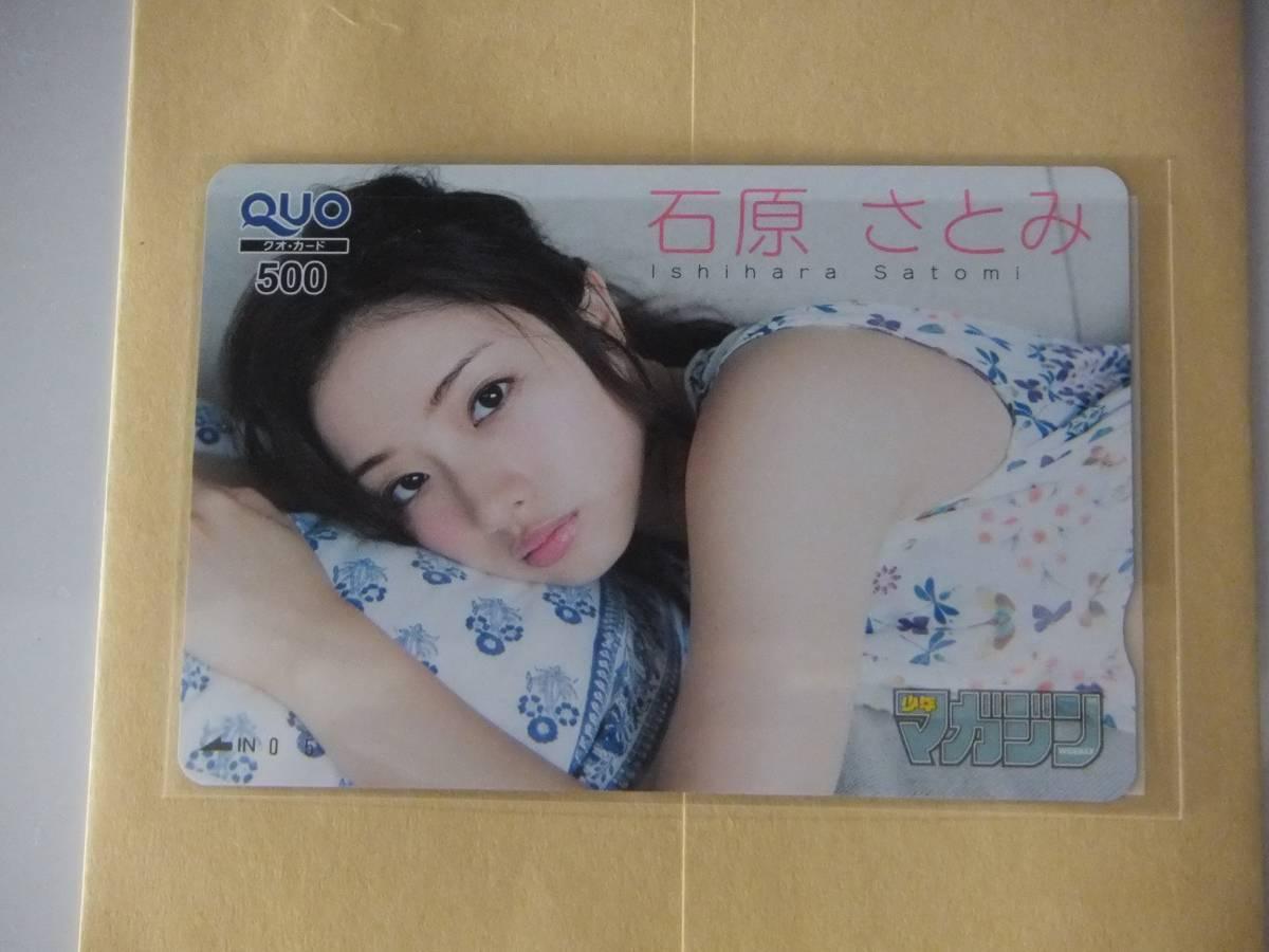 ★石原さとみ 週刊少年マガジン 抽プレ QUOカード★ グッズの画像