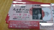 9/20(水)大日本プロレス☆後楽園ホール大会☆入場引換券3枚組