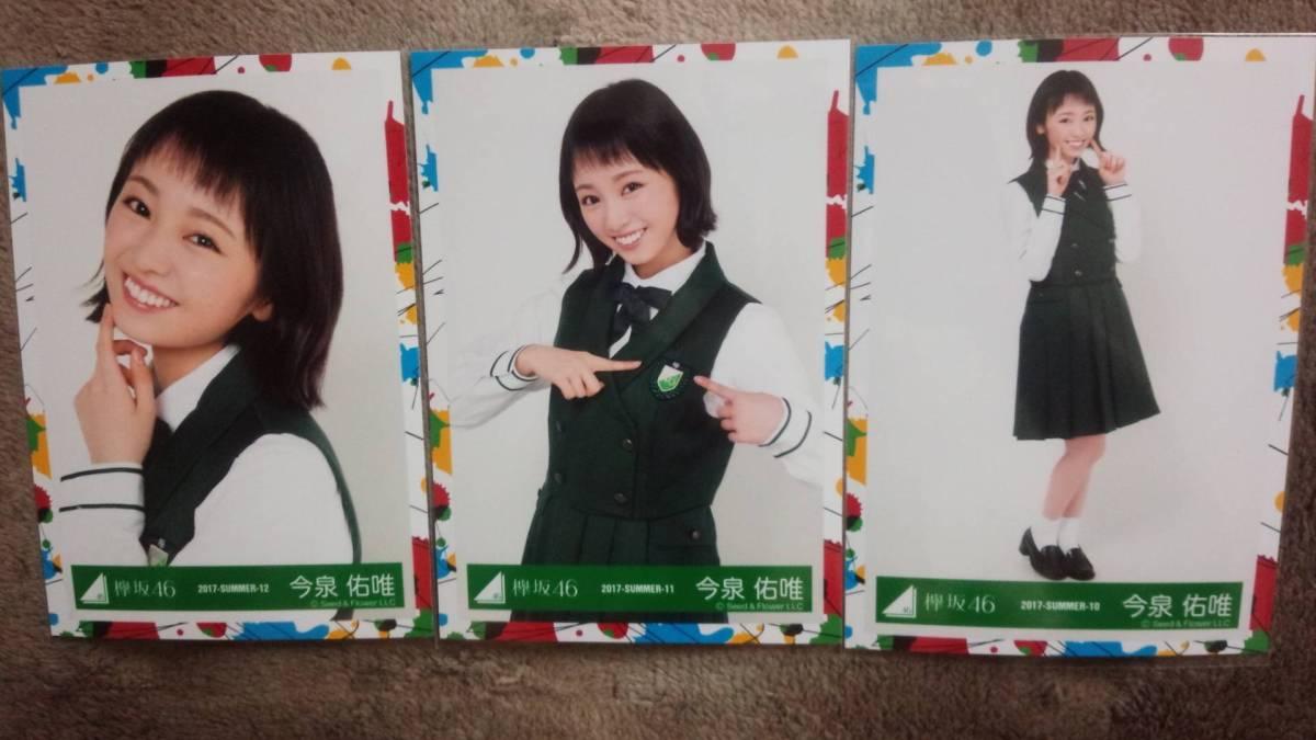 欅坂46(けやき坂46) 生写真 W-KEYAKIZAKAの詩 MV衣装 今泉佑唯コンプ ライブ・握手会グッズの画像