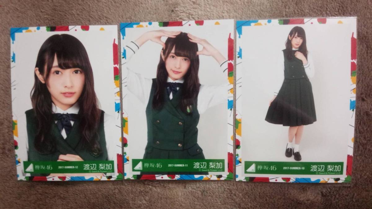 欅坂46(けやき坂46) 生写真 W-KEYAKIZAKAの詩 MV衣装 渡辺梨加コンプ ライブ・握手会グッズの画像