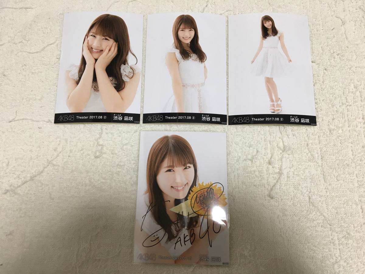 AKB48 渋谷凪咲 月別生写真 2017 8月②コンプ(直筆サイン含む) ライブ・総選挙グッズの画像
