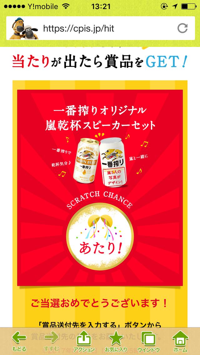 1円スタート!キリン一番搾り当選品 一番搾り二本&嵐乾杯スピーカーセット
