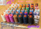 最終 新品含#60工業用ダイヤフェザースパンミシン糸 50色50本組 ① 本縫いロック
