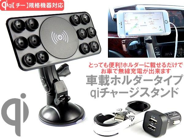 ライトニング端子対応Qi規格【チー】ワイヤレスチャージング車載ホルダースタンド簡単取付!シガーソケットで無線充電!