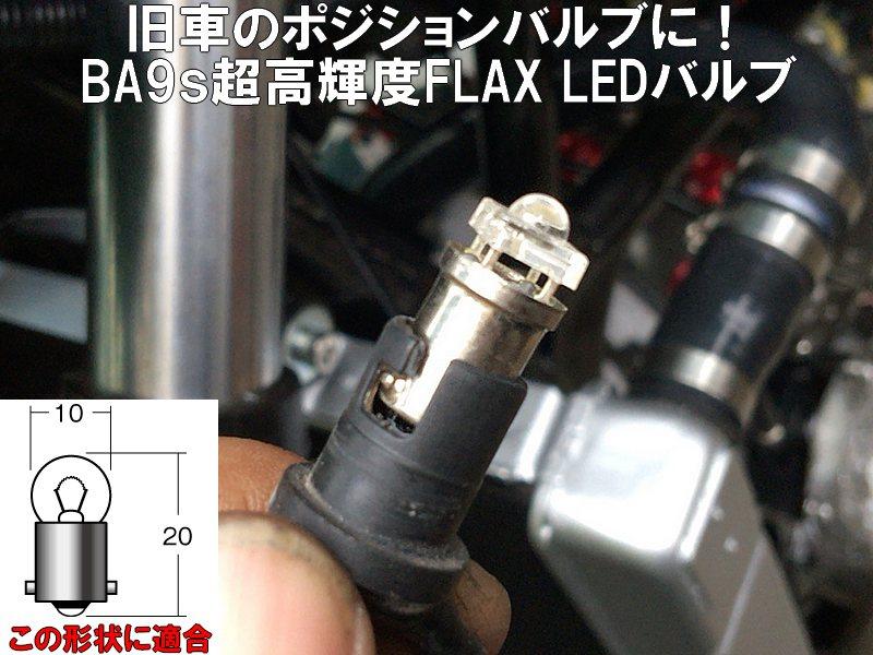 送料無料BA9S12V 超高輝度FLAX LED搭載 旧車のポジション球交換にCBX/400F CBR/400F CB250T CB250N CB400T CB400N CB400D バブ ホーク