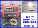 ☆新ダイワ 防音型 発電機/溶接機☆EGW151MS
