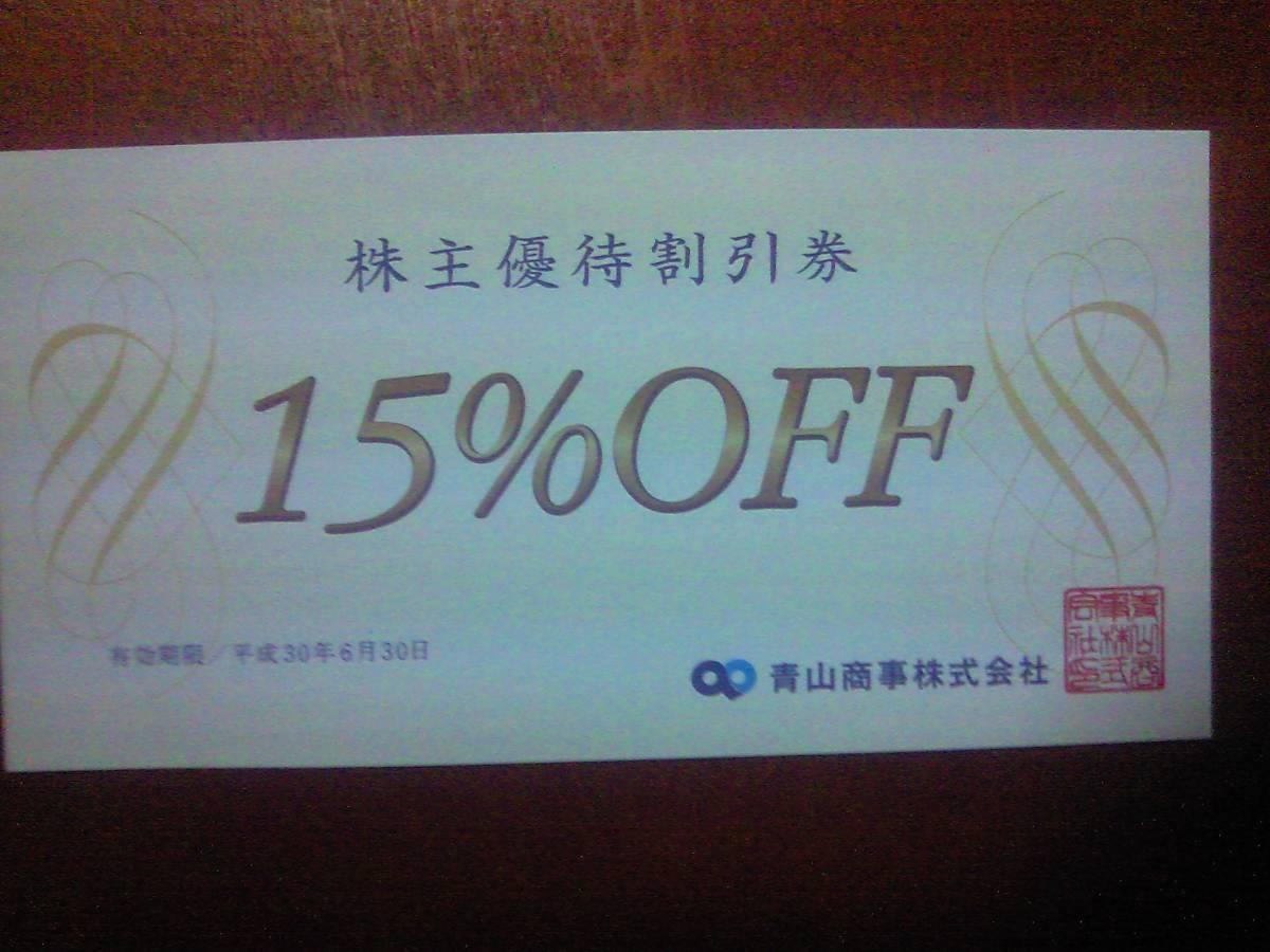 青山商事(洋服の青山、ザ・スーツカンパニー、キャラジャ他)株主優待割引券