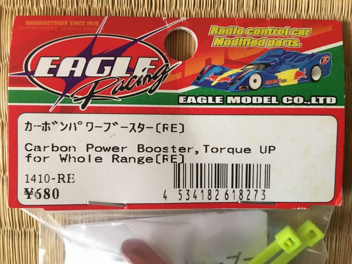 新品・未開封 EAGLE イーグル模型製 カーボンパワーブースター(14...