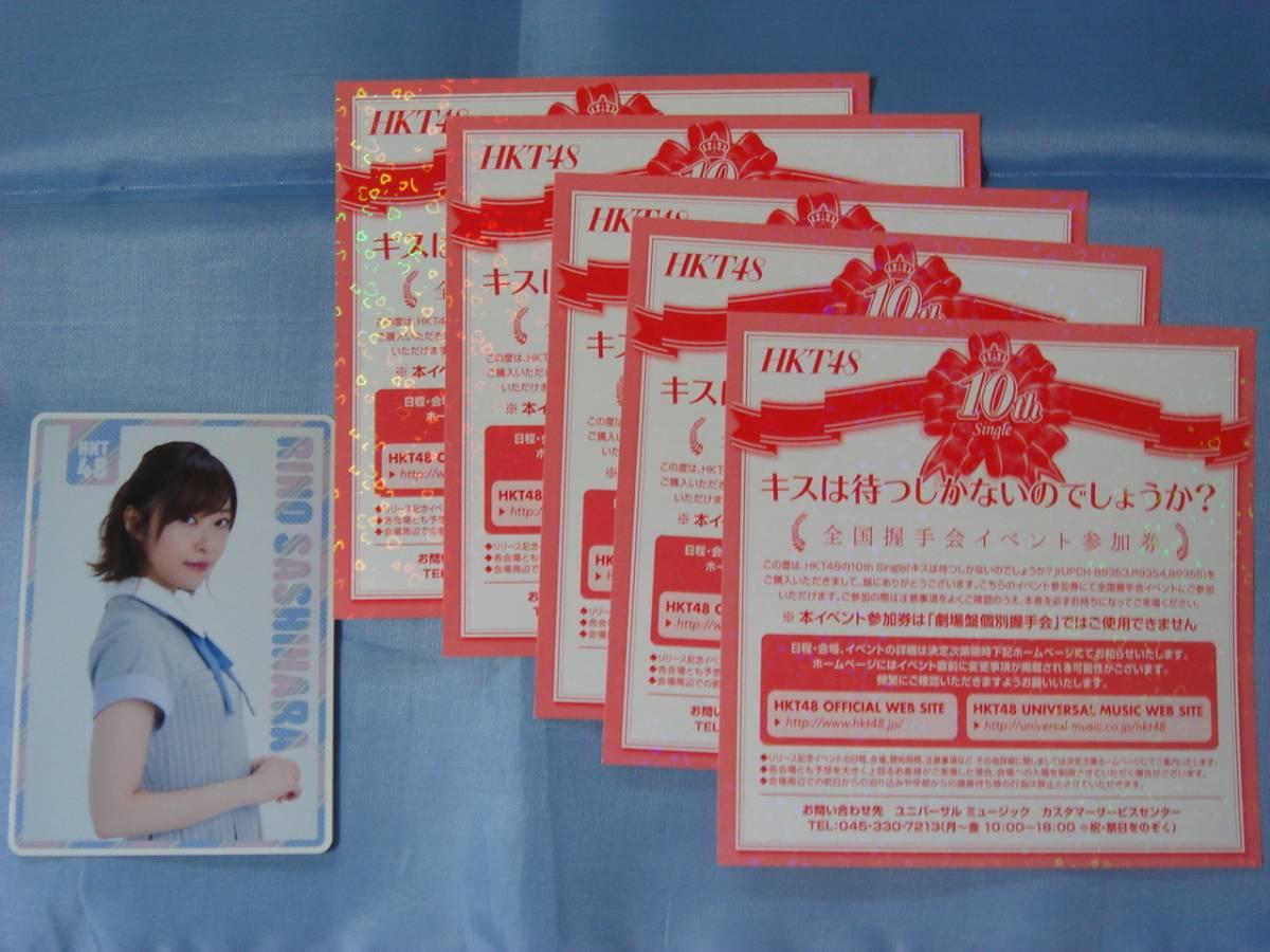 HKT48 CD キスは待つしかないのでしょうか? 全国握手会イベント参加券/握手券 5枚セット ポケットスクールカレンダー 指原莉乃 ライブグッズの画像