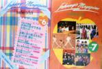 ジャニーズマガジン12冊 Vol.6~18 8抜け 少年隊光GENJISMAPTOKIO