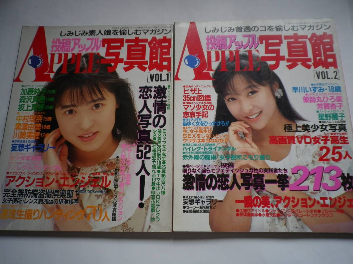 アップル写真館 創刊号 2号 平成元年 チアガール/スクールメイツ/パンチラ