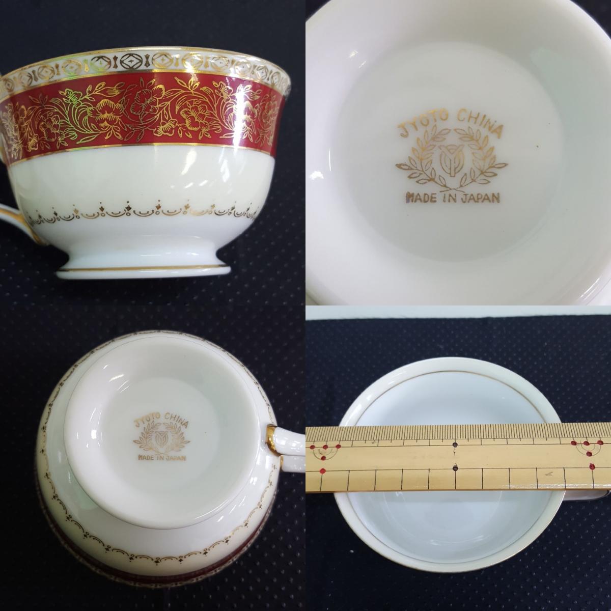 山口陶器 JYOTO 陶器 CHINA カップ&ソーサー 昭和レトロ 金彩_画像2
