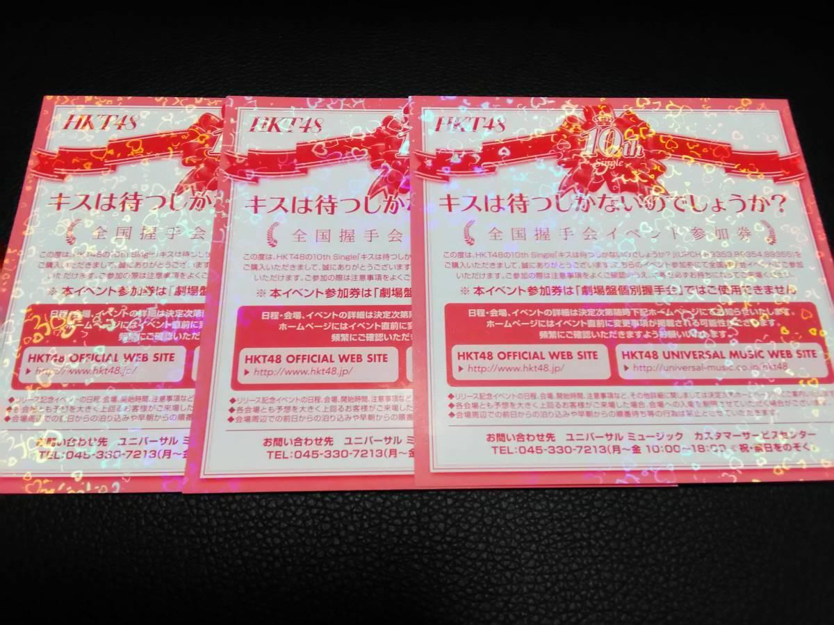 HKT48「キスは待つしかないのでしょうか?」全国握手会イベント参加券3枚 ライブグッズの画像