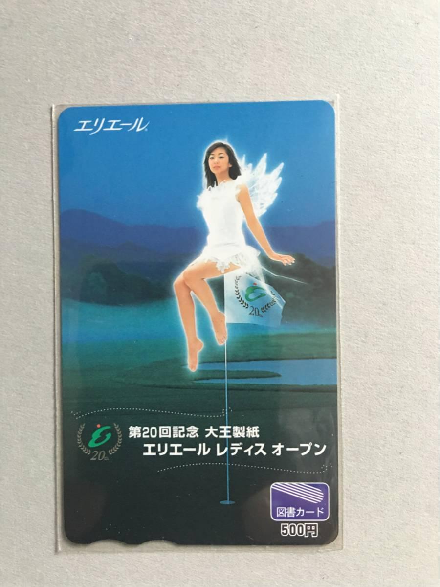 優香、エリエール、図書カード グッズの画像