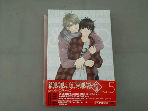 SUPER LOVERS 2 第5巻 限定版 グッズの画像