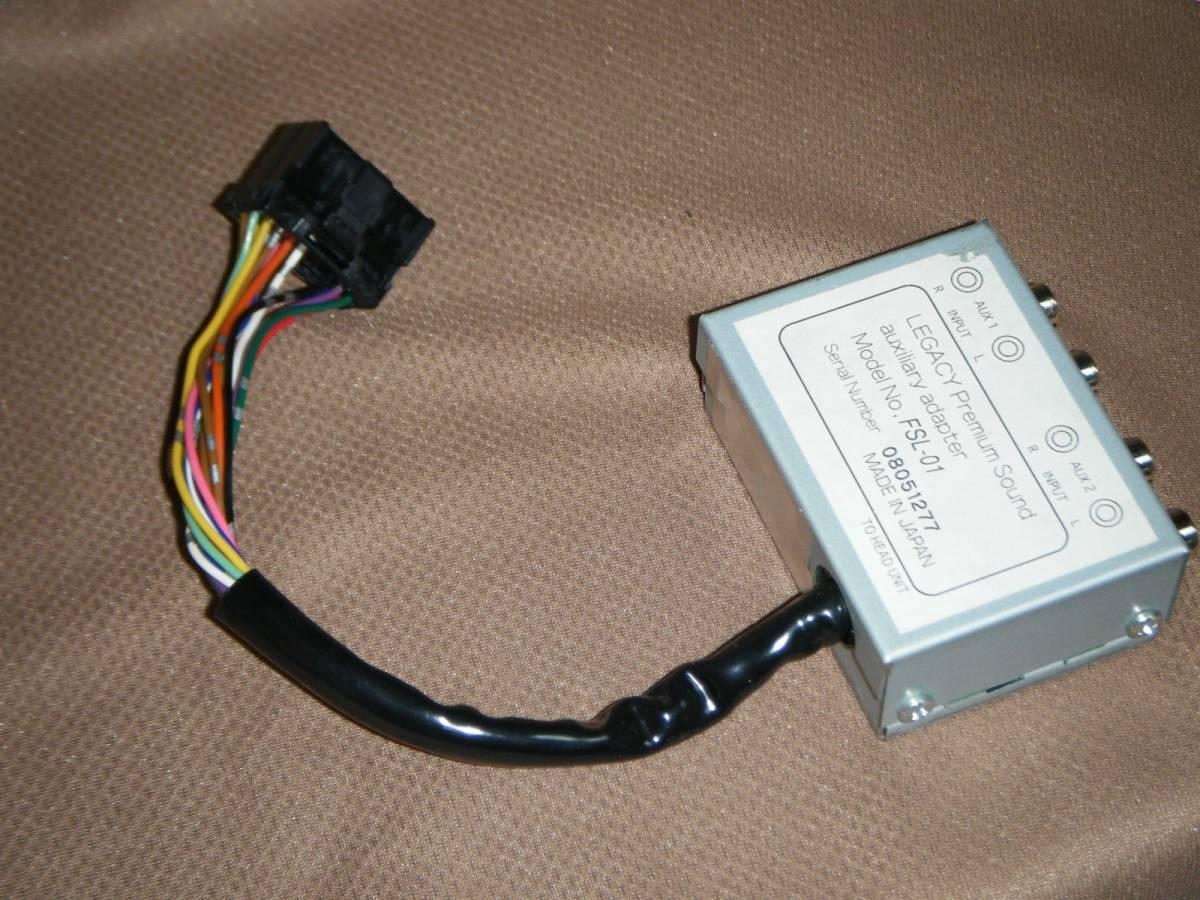 スバル レガシィ BP/BL純正オーディオ用 FSL-01 外部入力アダプター