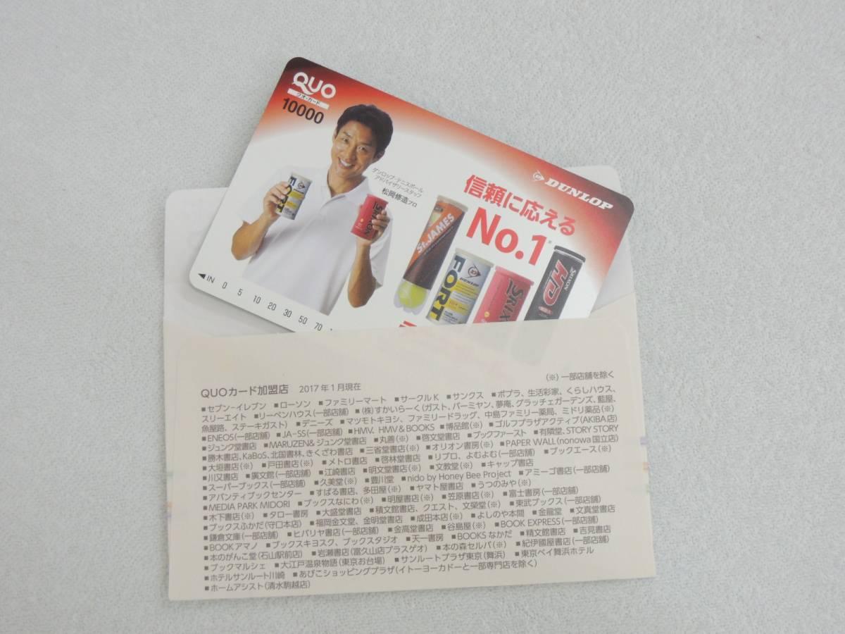 【普通郵便であれば送料無料】ダンロップ 松岡修造 QUOカード(クオカード) 10000円 分 新品未使用 商品 グッズの画像