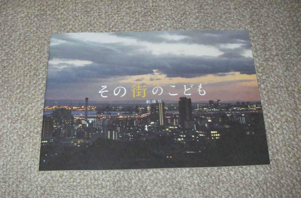 「その街のこども」プレスシート:佐藤江梨子/森山未来 グッズの画像