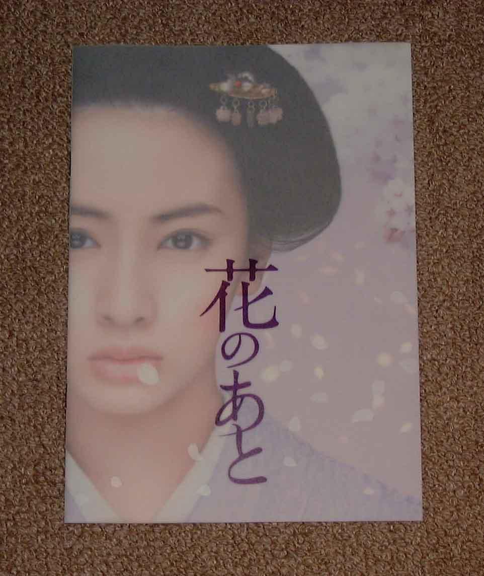 「花のあと」プレスシート:北川景子/甲本雅裕/宮尾俊太郎 グッズの画像