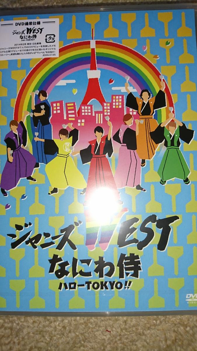 ジャニーズWEST なにわ侍 ハローTOKYO DVD通常仕様 新品 ライブDVD 未開封