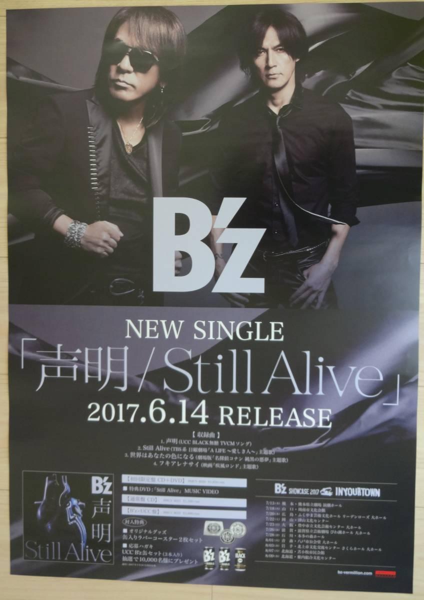 B'z 「声明 / Still Alive」 告知 ポスター B2 稲葉浩志 松本孝弘