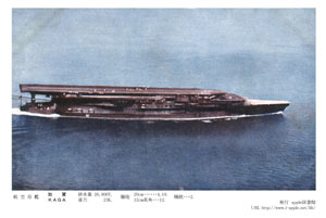 即落,送料込み「旧日本軍軍艦:大日本帝国海軍,航空母艦,加賀」戦時復刻ポストカード_画像1