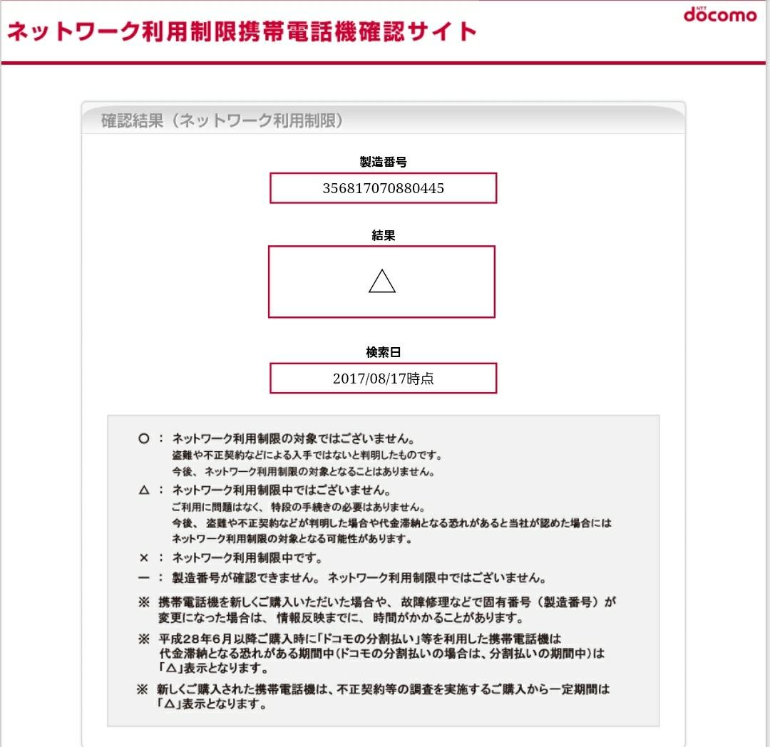 docomo Galaxy S7 edge SC-02H White Pearl 中古 白ロム_画像3