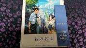 「君の名は。」Blu-rayスペシャル・エディション3枚組(