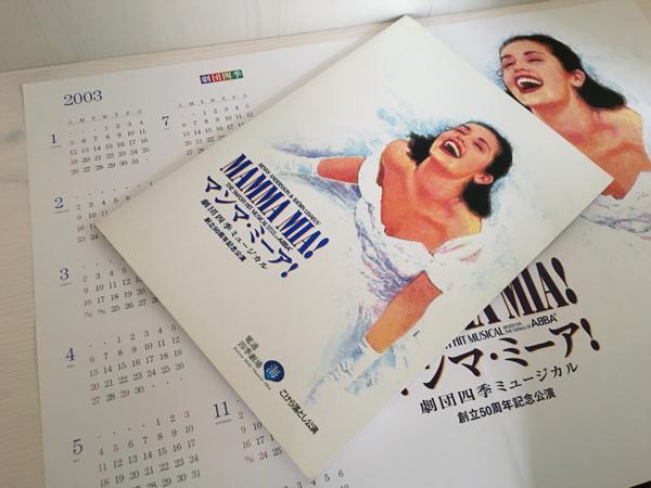 マンマ・ミーア!パンフレット 2002年こけら落とし公演版 ポスターカレンダー付き 劇団四季