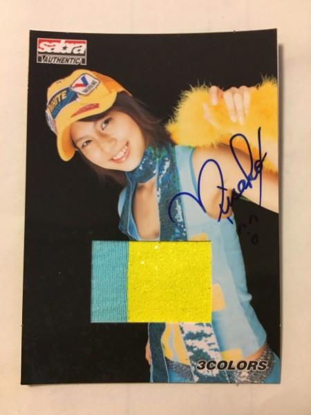 安田美沙子 10枚限定! 直筆サイン入り sabra コスチュームカード J-05/16 グッズの画像