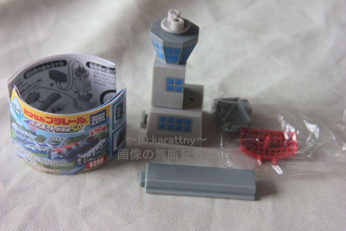 ◆新品◆カプセルプラレール◆管制塔セット◆エアポート特急編SP◆_画像1