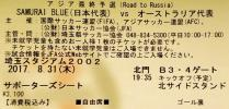 8/31 ワールドカップアジア最終予選 日本代表 vs オーストラリアサポーターズシート4枚