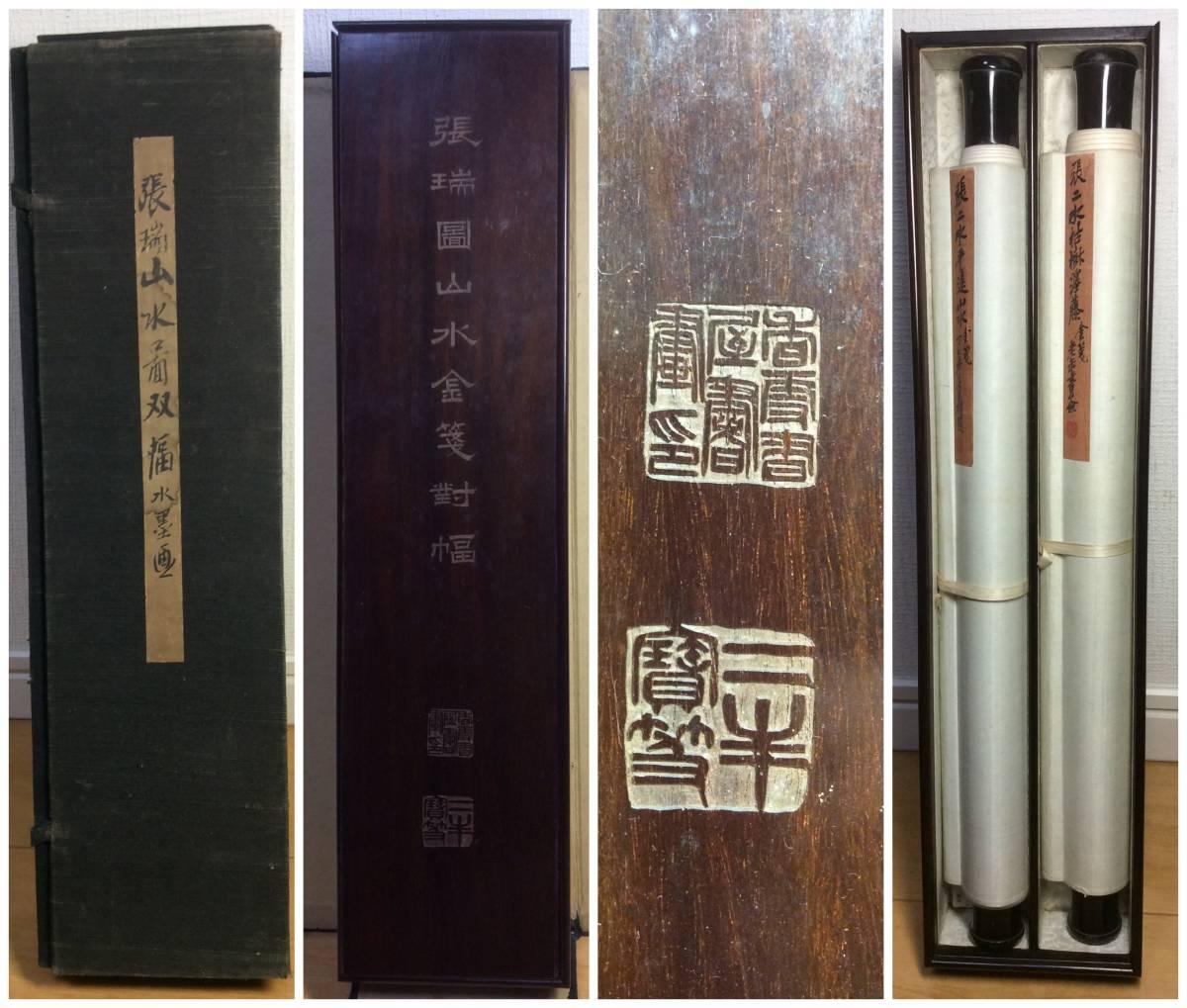 明末の文人画家 張端図 山水金箋對幅 刻印 紙本 中国 水墨画 掛軸 共箱 詳細不明