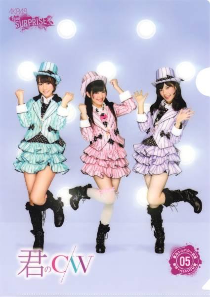 元AKB48 渡辺麻友 島崎遥香 高城亜樹☆A4サイズ クリアファイル☆君のC/W Team SURPRISE 2012年☆まゆゆ☆彡_画像1