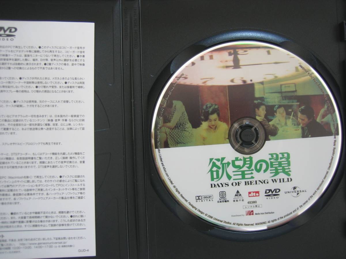 DVD レスリーチャン 欲望の翼 ウォン・カーウァイ監督_画像2