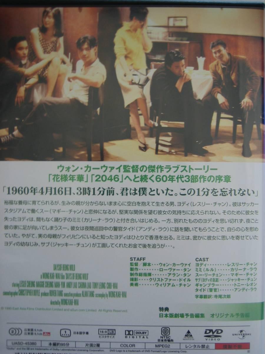 DVD レスリーチャン 欲望の翼 ウォン・カーウァイ監督_画像3