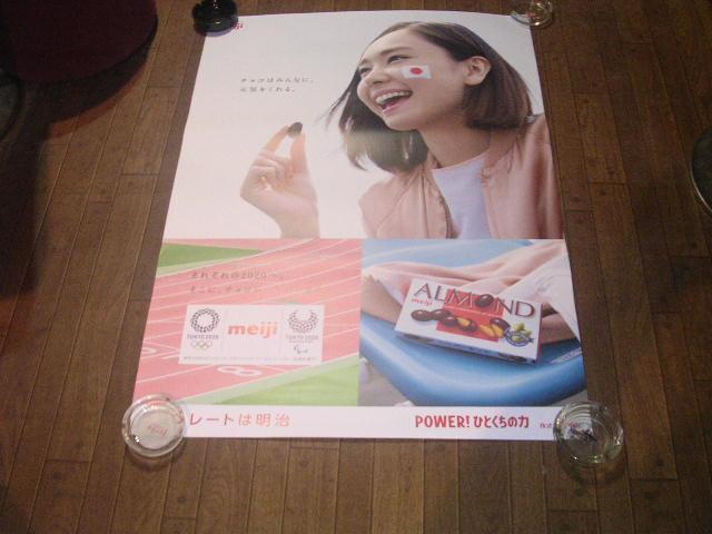新垣結衣ポスター特大 非売品 グッズの画像