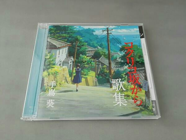 手嶌葵 スタジオジブリ・プロデュース「コクリコ坂から歌集」 グッズの画像