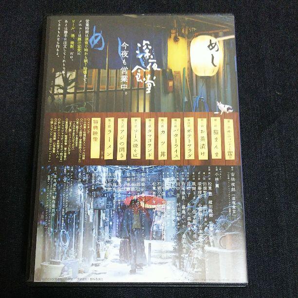 深夜食堂 -ディレクターズカット版-[DVD]