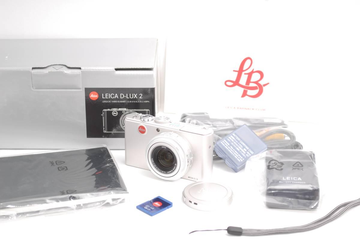 新品級♪ LEICA ライカ D-LUX2 コンパクトデジタルカメラ 付属品完璧♪&お得なバッテリー2個付き♪ #8166